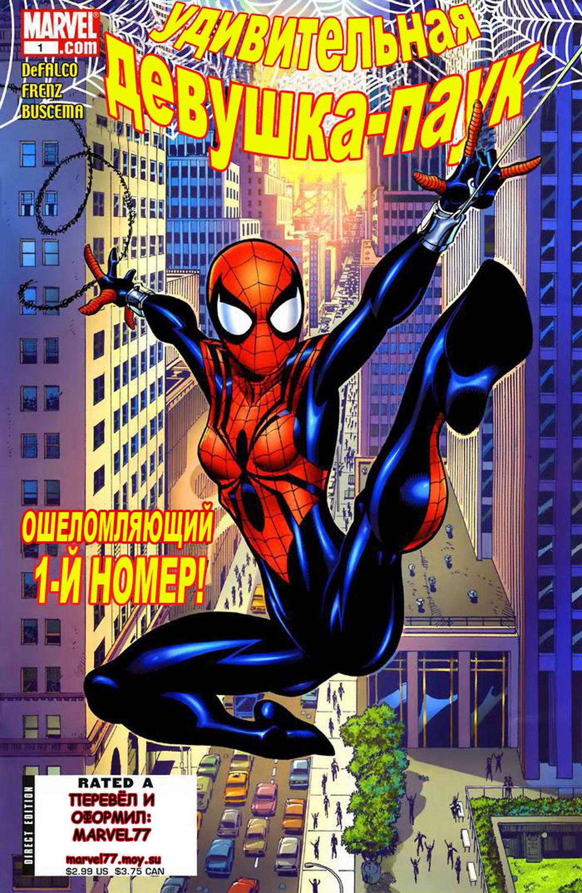 Удивительная девушка паук