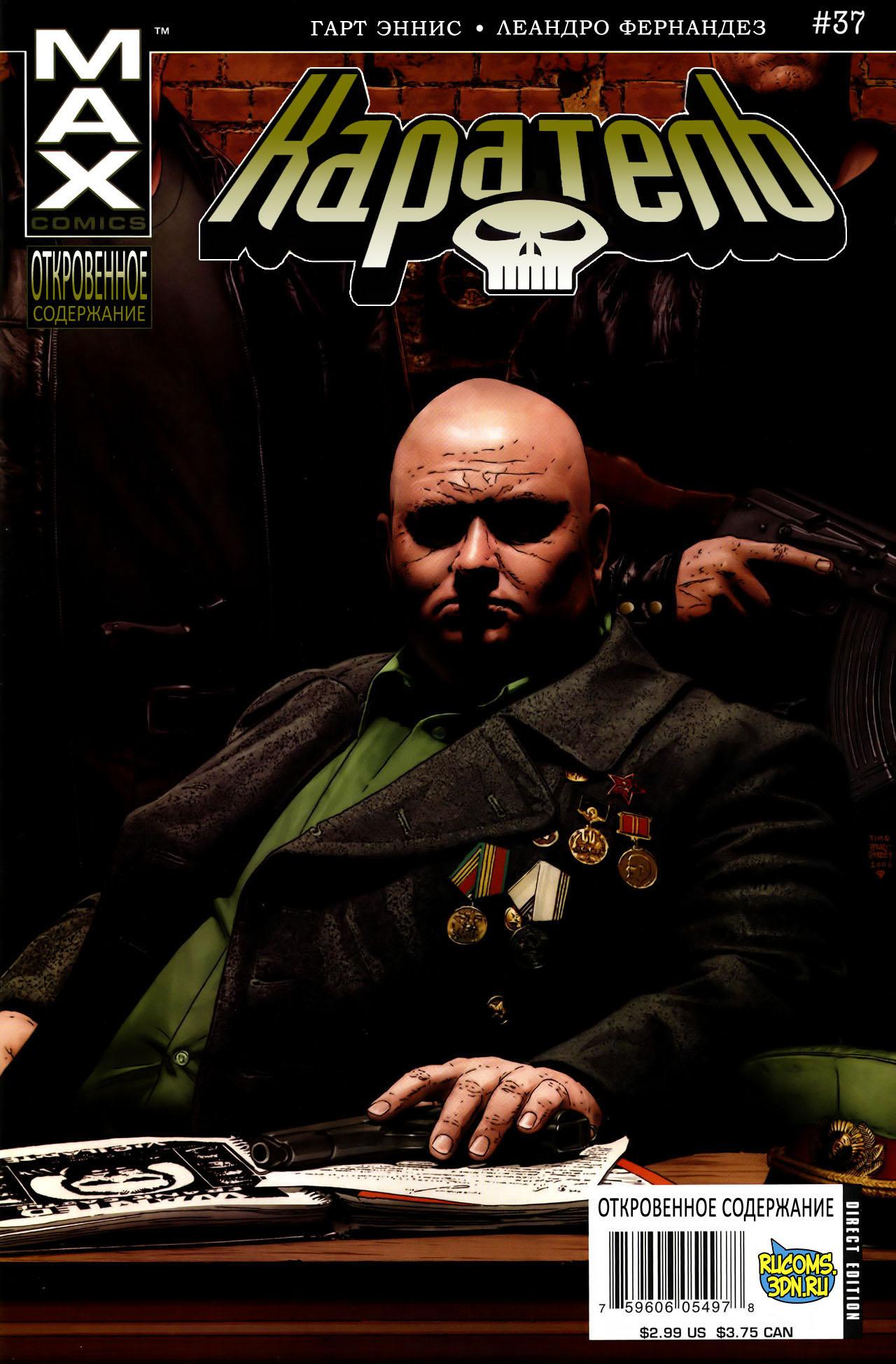 Комиксы Онлайн - Каратель том 6 - # 37 Человек из камня - часть первая - Страница №1 - Punisher vol 6 - # 37
