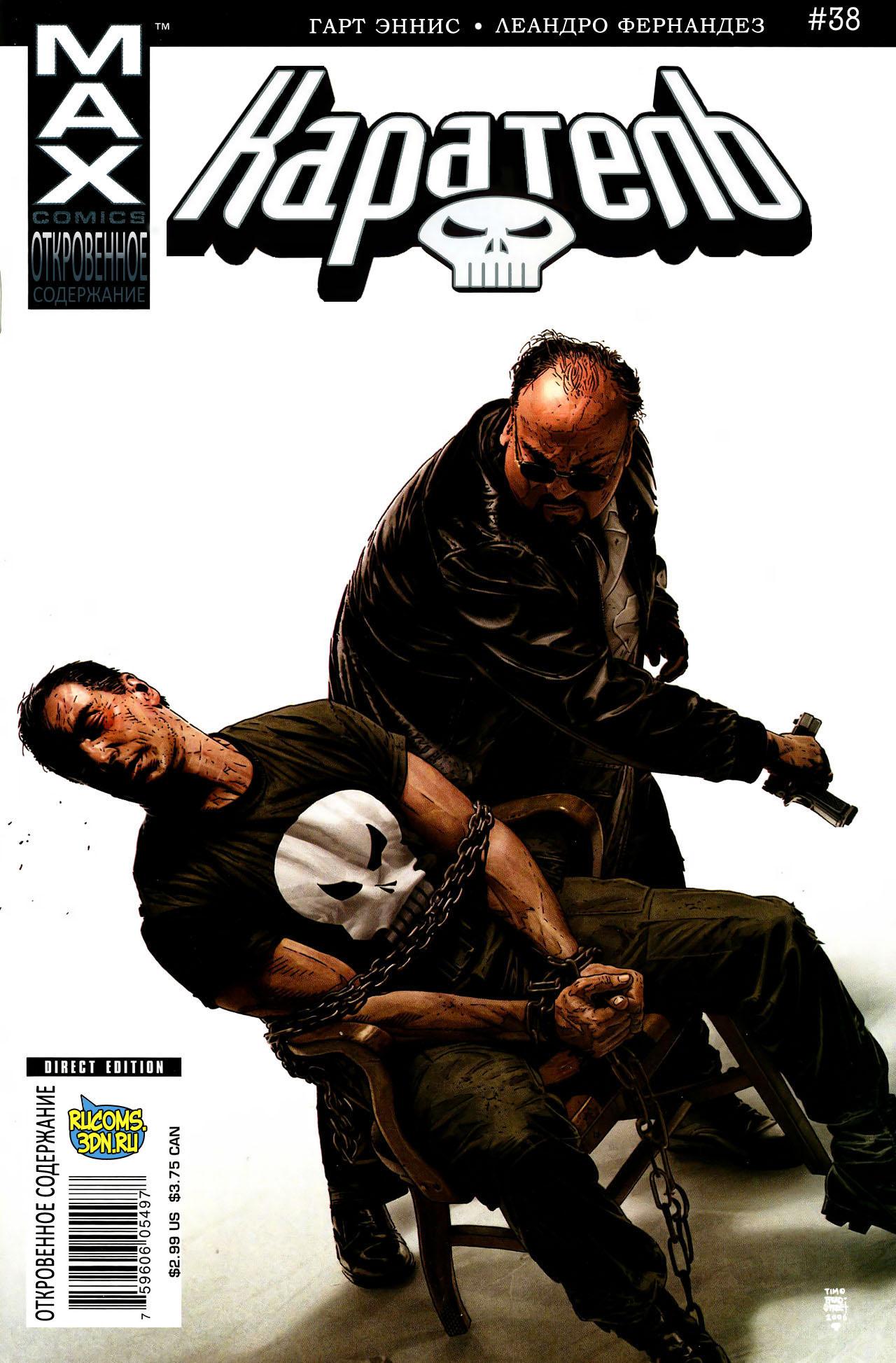 Комиксы Онлайн - Каратель том 6 - # 38 Человек из камня - часть вторая - Страница №1 - Punisher vol 6 - # 38