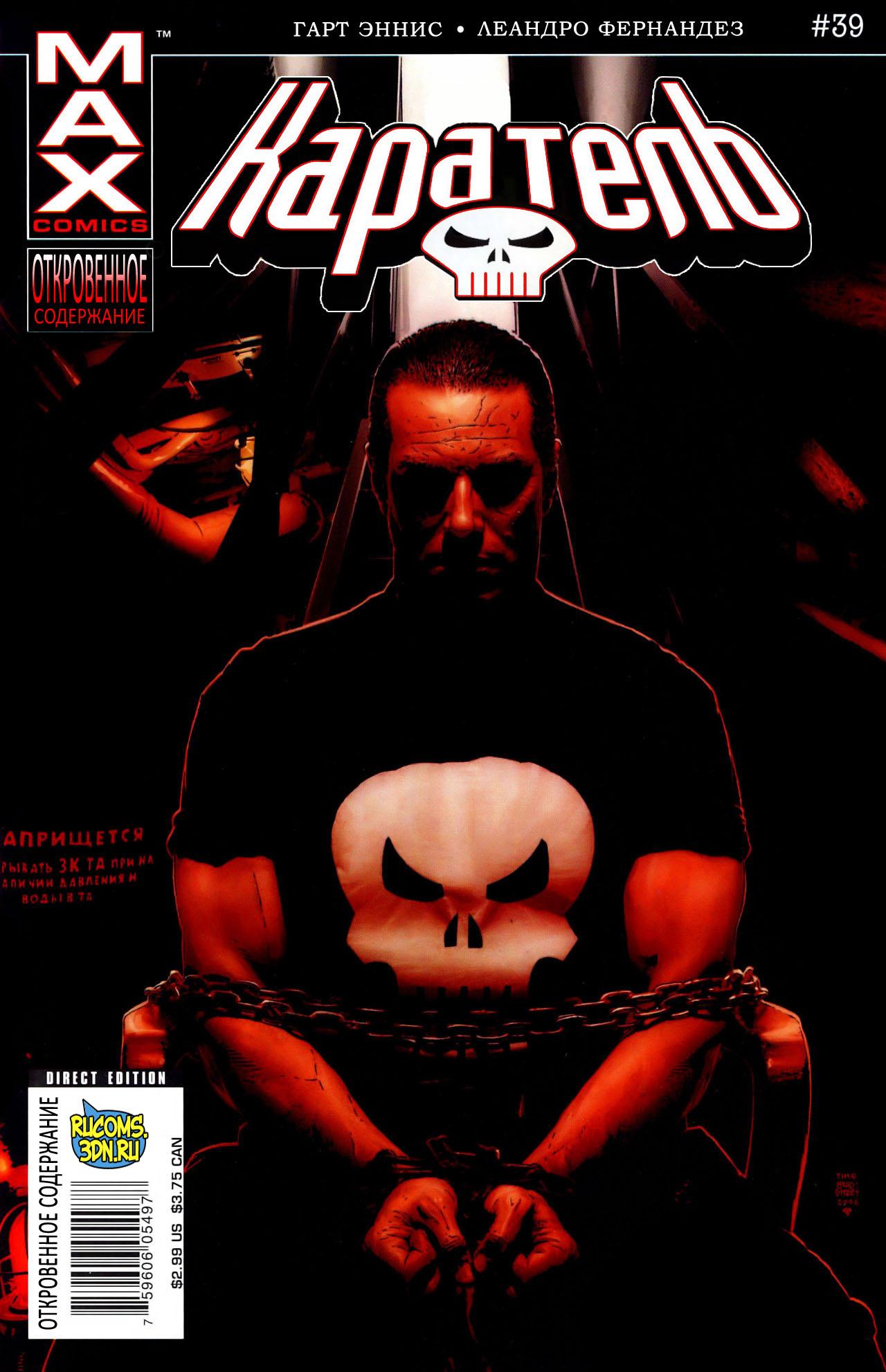Комиксы Онлайн - Каратель том 6 - # 39 Человек из камня - часть третья - Страница №1 - Punisher vol 6 - # 39