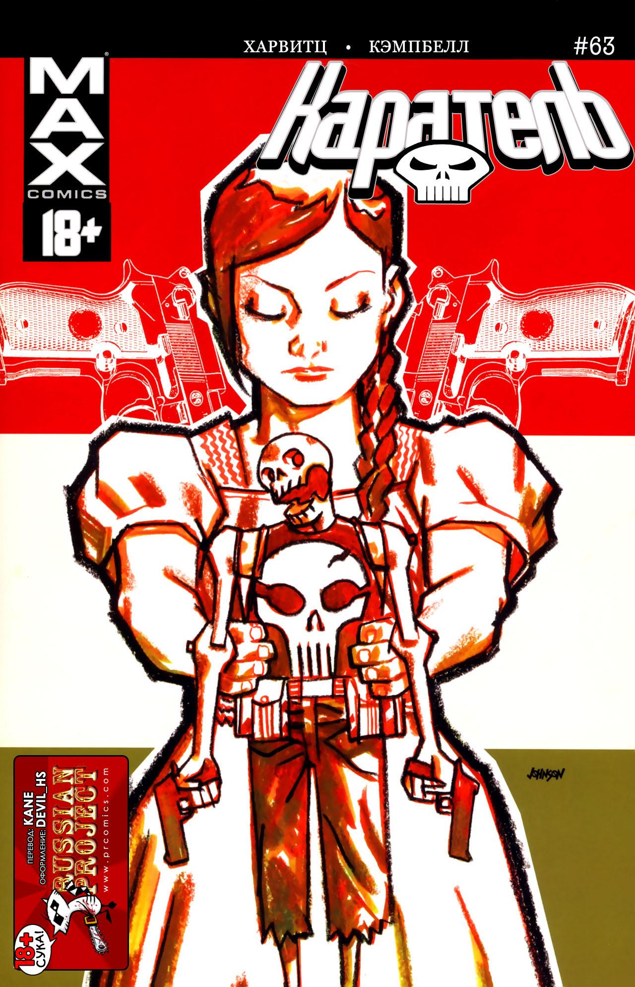 Комиксы Онлайн - Каратель том 6 - # 63 Девушки в белых платьях - часть третья - Страница №1 - Punisher vol 6 - Punisher v 6 # 63