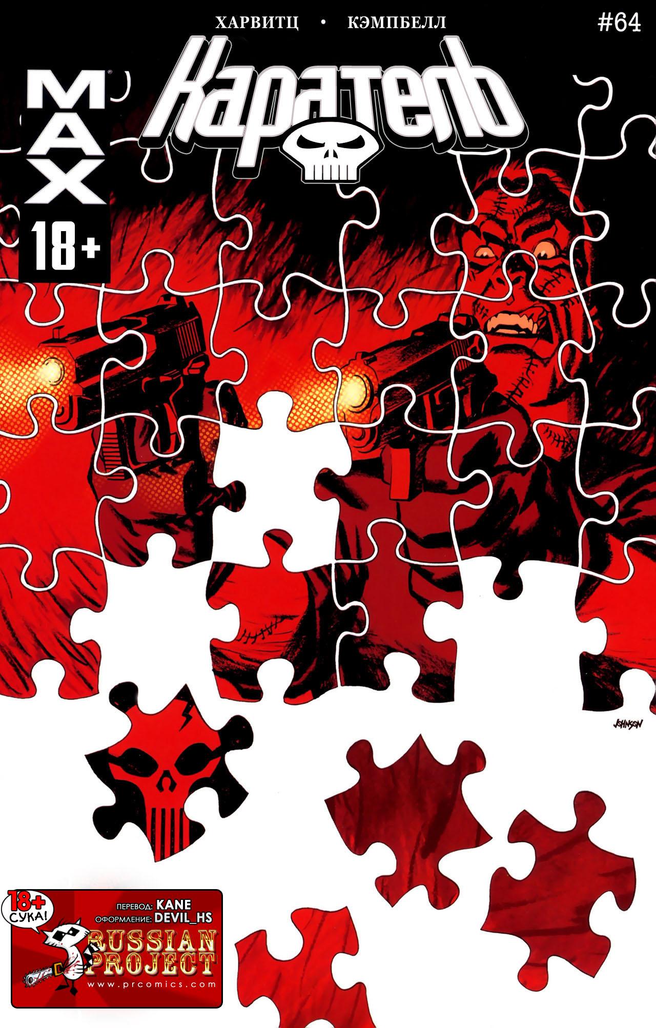 Комиксы Онлайн - Каратель том 6 - # 64 Девушки в белых платьях - часть четвертая - Страница №1 - Punisher vol 6 - Punisher v 6 # 64