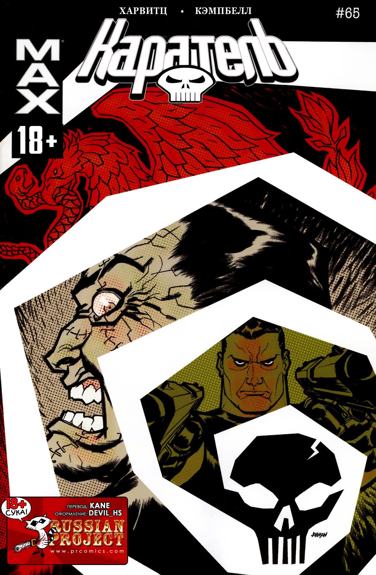 Комиксы Онлайн - Каратель том 6 - # 65 Девушки в белых платьях - часть пятая - Страница №1 - Punisher vol 6 - Punisher v 6 # 65