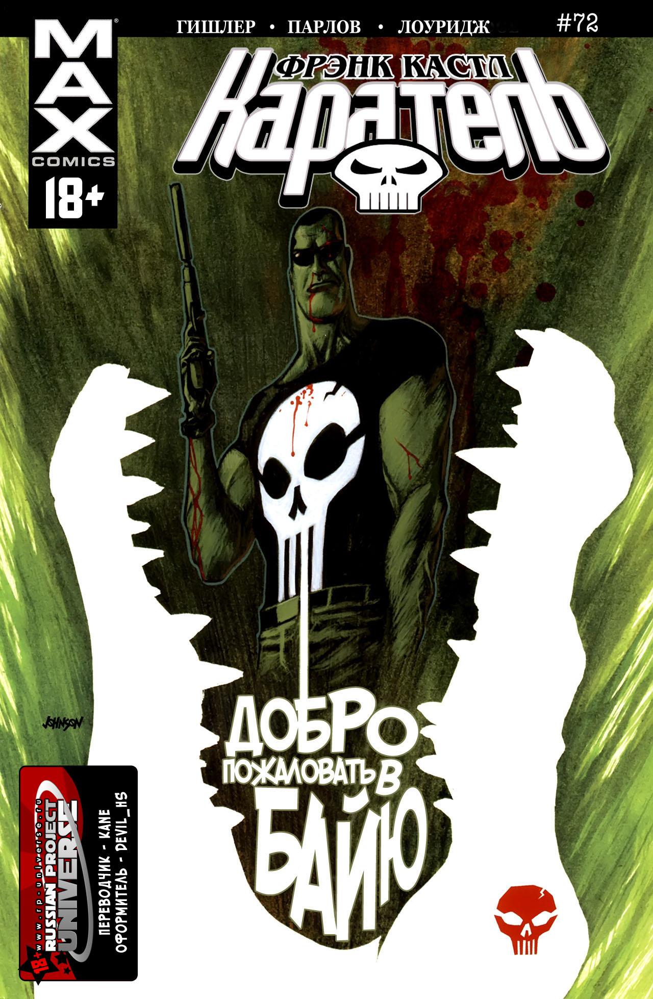 Комиксы Онлайн - Каратель том 6 - # 72 Добро пожаловать в Байю - часть вторая - Страница №1 - Punisher vol 6 - Punisher v 6 # 72