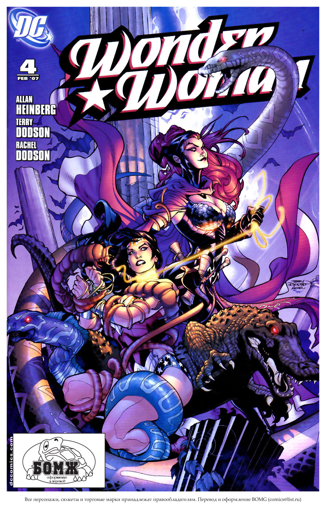 Комиксы Онлайн - Чудо Женщина том 1,2,3 - том 3 # 4 - Страница №1 - Wonder Woman vol 1,2,3 - v3 # 4